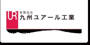九州ユアール工業